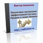 """Модуль 3 тренинга """"Пошаговое построение Эффективной Системы Продаж в своем бизнесе (Версия STANDART)"""": Интеграция системы CRM"""